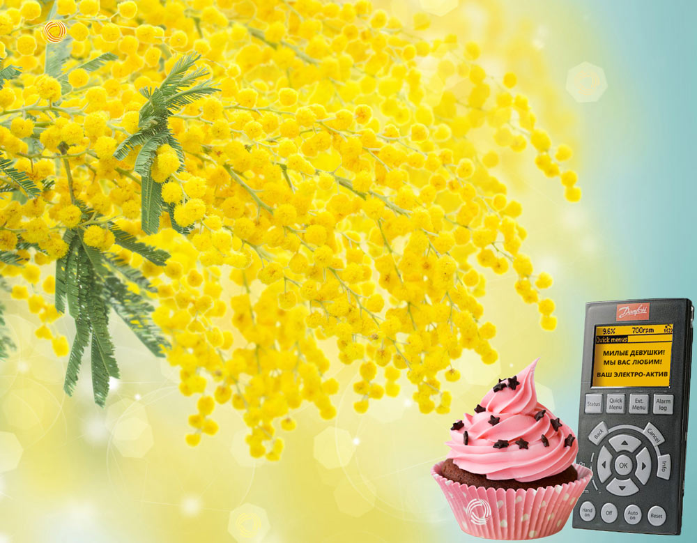 """8марта - с праздником, милые наши девушки! Ваш """"Электро-Актив"""" - поставка, сервис, ремонт преобразователей частоты Danfoss - +7 927 296 3330"""